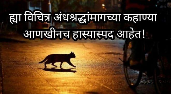 superstition 2 inmarathi