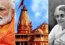 """रामजन्मभूमी, इंदिरा गांधी आणि नरेंद्र मोदी ह्यांच्यात कॉमन असलेल्या """"टाईम कॅप्सूलचं"""" अजब सत्य!"""
