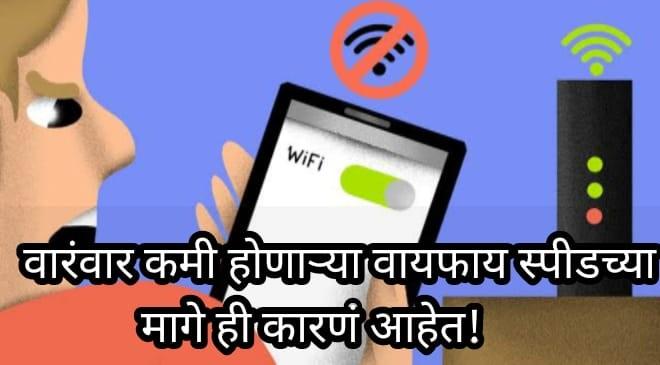 wifi speed inmarathi