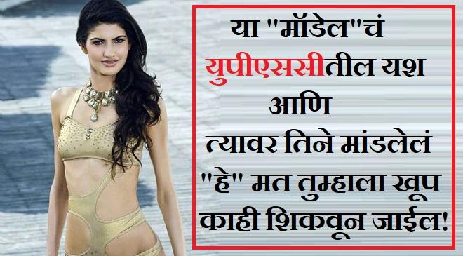 aishwarya sheron upsc inmarathi