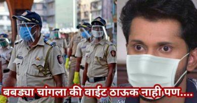 babdya mask maharashtra police inmarathi