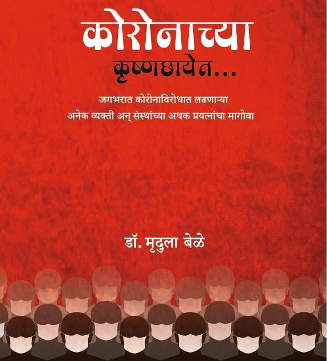 coronachya krushnachhayet book review inmarathi