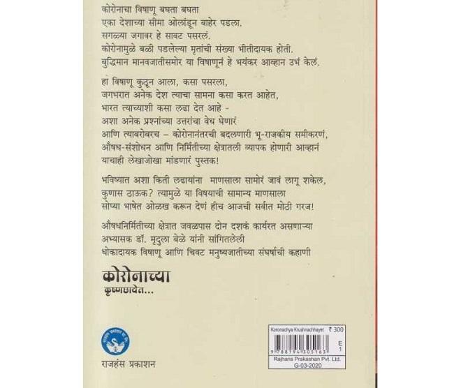 coronachya krushnachhayet book review inmarathi1