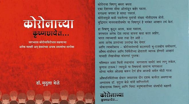 coronachya krushnachhayet book review inmarathi2
