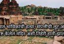 भारतीय इतिहासातील काळेकुट्ट डाग: आक्रमकांनी उद्धवस्त केलेली ५ मंदिरं!