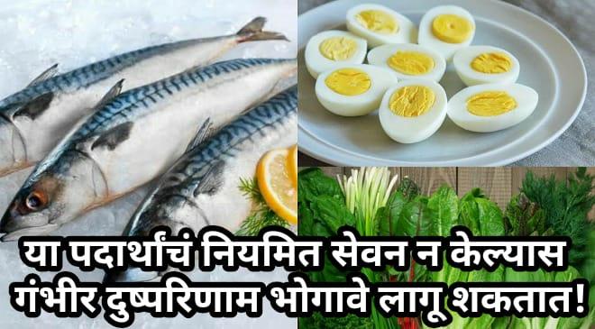diet inmarathi