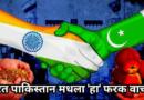"""""""तेव्हाचे"""" आणि """"आजचे"""" : स्वातंत्र्यानंतर भारत आणि पाकिस्तान कुठल्या कुठे पोहोचलेत पहा!"""