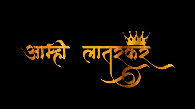 laturkar inmarathi