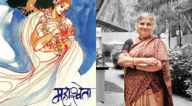 mahashweta inmarathi