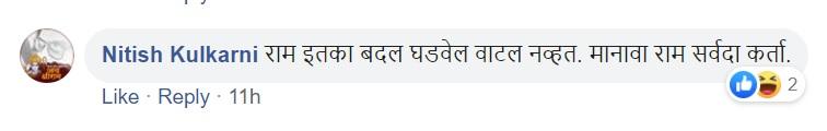 prasanna joshi ayodhya post comments facebook inmarathi 21