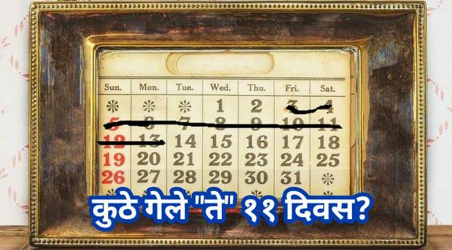 sept 1752 calendar inmarathi