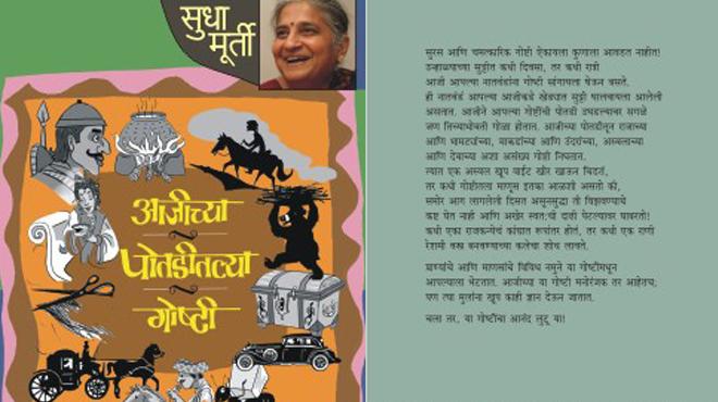 sudha murty book inmarathi