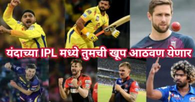 या IPL मध्ये क्रिकेट फॅन्सना उणीव भासणार असे ७ दिग्गज खेळाडू कोण ते वाचा!