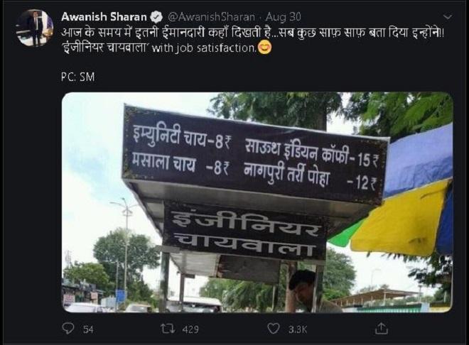 awanish-sharan-tweet-inmarathi
