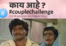 अबब! २६ लाख जणांनी #CoupleChallenge मध्ये भाग घेतला! काय आहे हे? जाणून घ्या