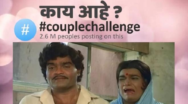 couple challenge featured inmarathi