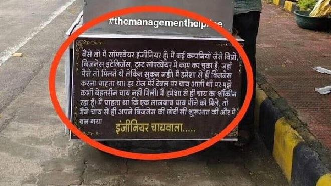 engineer-chaiwala-inmarathi