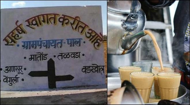 बिन'चहा'चं गाव, ह्या कारणामुळे या गावात चहाच विकला जात नाही…