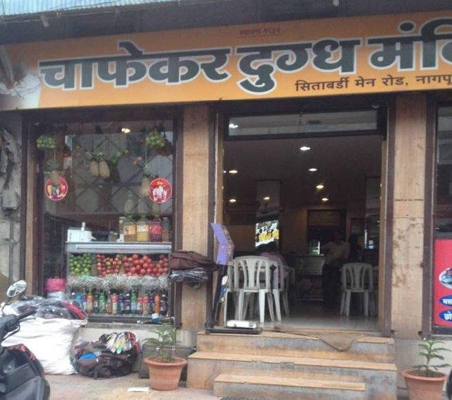 chafekar-dugdha-mandir-inmarathi
