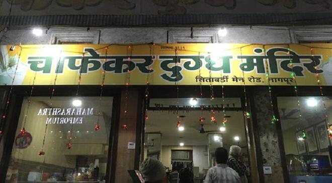 chaphekar dugdha mandir inmarathi