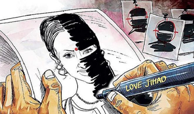 love jihad 2 inmarathi