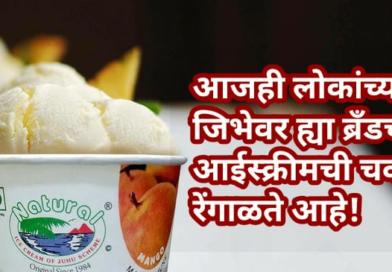 अनंत अडचणींमधून मार्ग काढत ३६ वर्ष टिकवला आईस्क्रीम ब्रँड – फक्त २ कारणांच्या जोरावर!