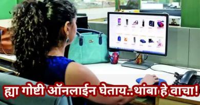 online shoping fratured inmarathi