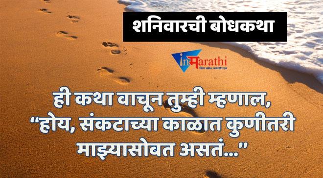 shanivar inmarathi