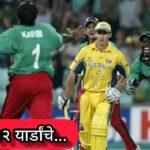 ५० चेंडू, ७ धावा, ३ बळी… कांगारूंविरुद्ध 'हरून सुद्धा' त्यानेजिंकली सगळ्यांचीमनं!