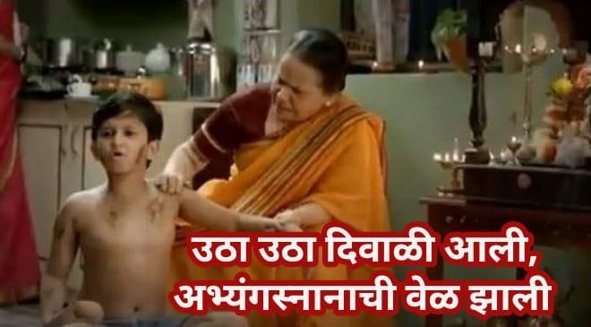 abhyangsnan inmarathi3