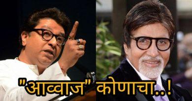 amitabh and raj thackrey inmarathi