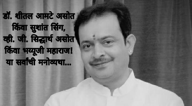 bhayyuji-maharaj-deshmukh-inmarathi