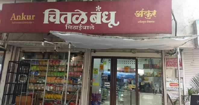 chitale bandhu inmarathi