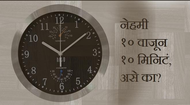 clock 11 inmarathi