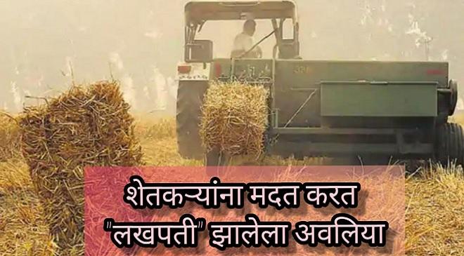 crops inmrathi