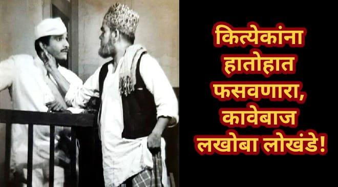 lakhoba lokhande 2 inmarathi