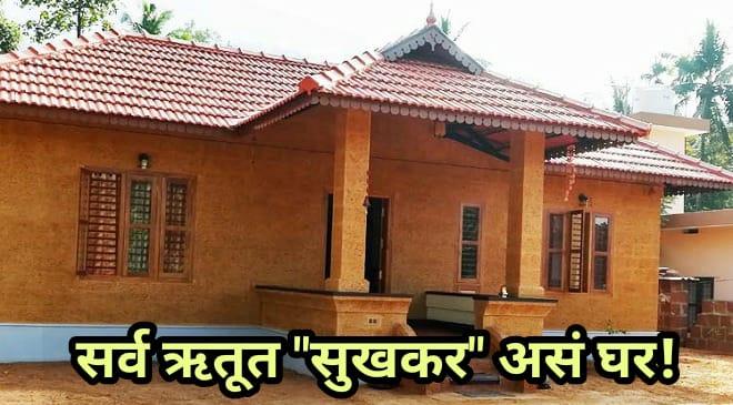 mud house 4inmarathi
