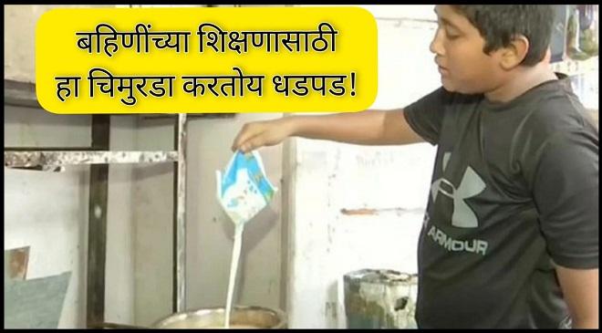 subhaan seling tea inmrathi3