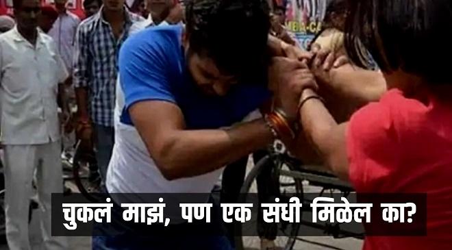 Man got beaten InMarathi