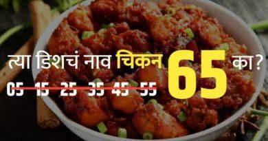 chicken 65 inmarathi