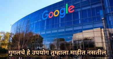 google 4 inmarathi
