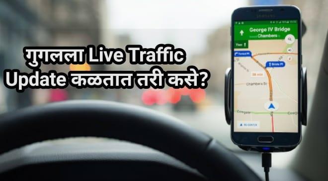 google maps inmarathi 6