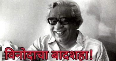 p-l-deshpande-feaatured-inmarathi