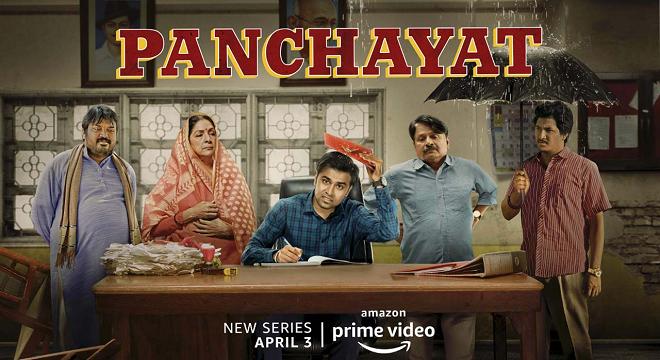 panchayat inamarathi