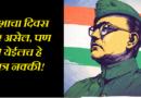 आझाद हिंद सेनेचा एल्गार, हिटलर भेट आणि पराक्रम दिनामागचा तळपता 'महानायक'