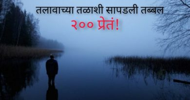 dangerous lake inmarathi