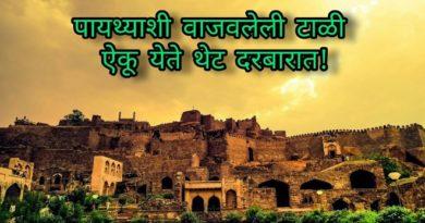 golconda fort inmarathi1