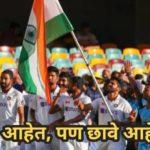 नव्यांचा नवा डाव, भारताने फक्त 'विराट'च नव्हे, तर 'अजिंक्य रहाणे'!