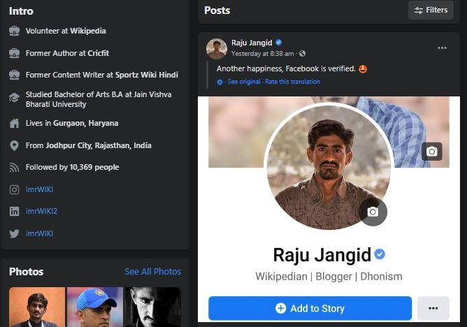 raju-jangid-fb-profile-inmarathi