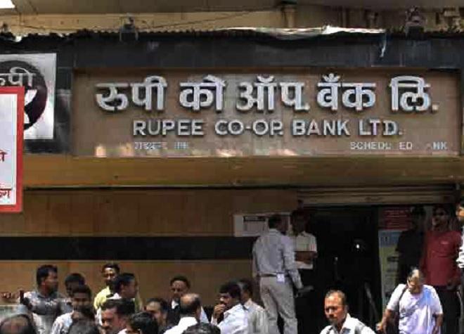 rupee-bank-inmarathi